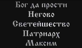 Бог да прости Патриарх Максим
