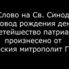 Произнесено слово на Ловчанския митрополит Гавриил по повод рождения ден на патриарх Неофит
