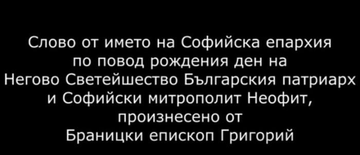 Слово от името на Софийска епархия по повод рождения ден на Негово Светейшество патриарх Неофит