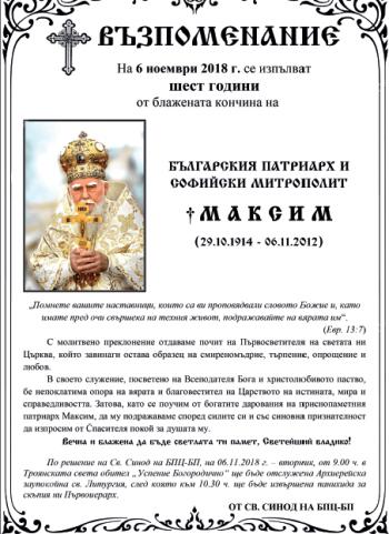 На 6 ноември се изпълват шест години от кончината на Българския патриарх Максим