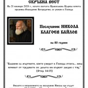 Скръбно известие Послушник Никола Байлов