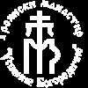 Програма на честванията на Успение Богородично 2017 година | Троянски манастир Успение Богородично
